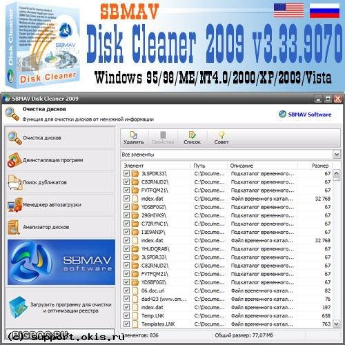 SBMAV Disk Cleaner 2009 - набор утилит позволяющих искать и удалять временн